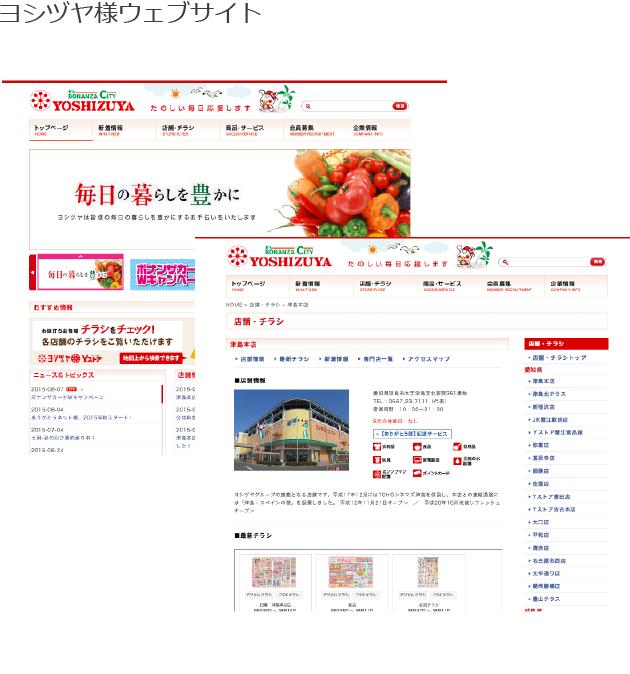ヨシヅヤ様ウェブサイト