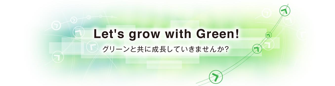 グリーンと共に成長していきませんか?