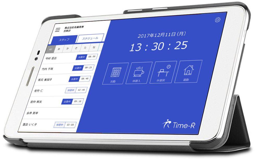 出退勤管理システムTime-R