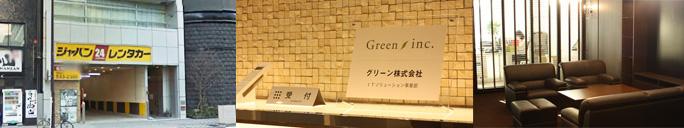 グリーン株式会社 名古屋事務所