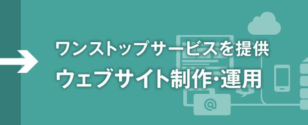 WEBサイト制作・運用のイメージ