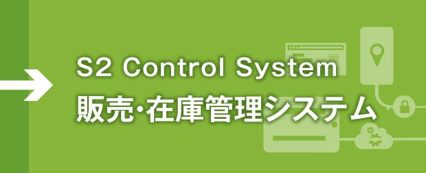 販売・在庫管理システムのイメージ