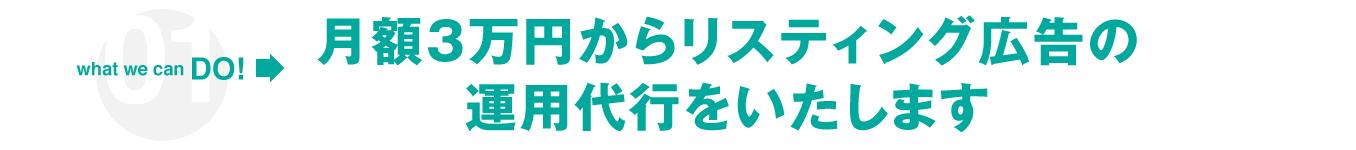 月額3万円からリスティング広告の 運用代行をいたします