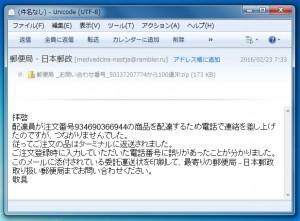 日本郵政スパム
