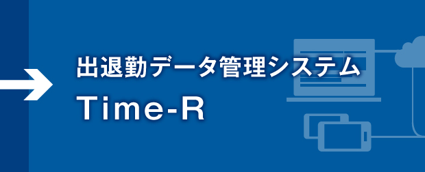 Time-Rのイメージ